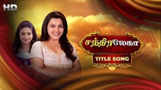 CHANDRALEKHA TITLE SONG HD SUN TV 1080P HD | SUNG BY ANURADHA SRIRAM | VT INFOTAINMENT