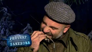 Байки у костра  Рейтинг Баженова  Дикарь