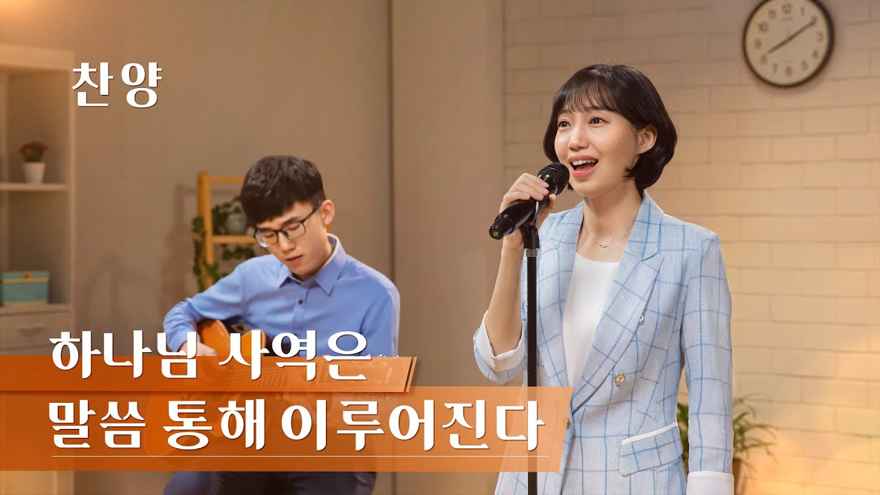 찬양 뮤직비디오/MV <하나님 사역은 말씀 통해 이루어진다>