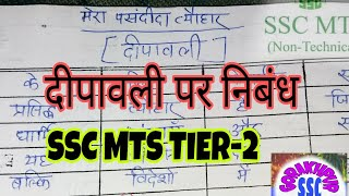 ESSAY ON DIWALI ||essay writing in hindi||ssc mts tier-2