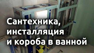 Ванная 1 - 2 -  сантехника, инсталляция, гипсокартон