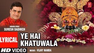 ये है खाटूवाला I Hindi English Lyrics I Ye Hai Khatuwala I New Latest Khatu Shyam Bhajan