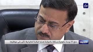 وزيرالمالية: موازنة 2019 ستكون انكماشية ودمج الوحدات الحكومية لتعزيز الرقابة - (17-10-2018)