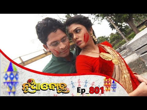 Nua Bohu | Full Ep 801 | 8th Feb 2020 | Odia Serial – TarangTV