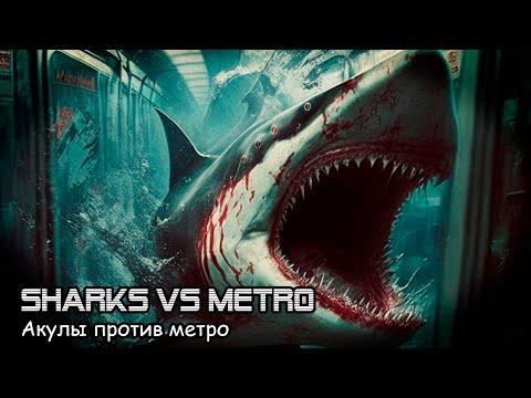 Акулы против метро / Sharks vs metro (2018) Фильм про акул / Russian-ukrainian shark movie