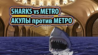 Акулы против метро / Sharks vs metro (2018) Фильм про акул / Russian-ukrainian shark movie