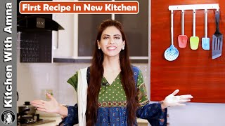 First Recipe in New Kitchen   Kitchen With Amna