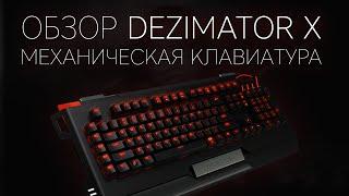 Обзор Dezimator X - Механическая игровая клавиатура!