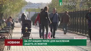 Опалення на Луганщині дадуть 26 жовтня