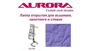 Лапка відкрита для вишивки, квилтинга і стібки Aurora, арт. AU -168