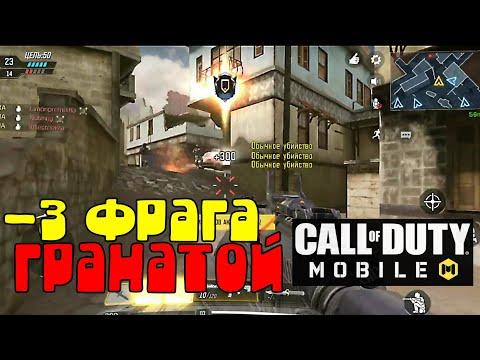 Call Of Duty Mobile [АNDROID] - игра , в которую хочется играть на смартфоне (обзор 3d-шутера)