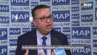 حوار مع مدير الوكالة الوطنية لإنعاش التشغيل و الكفاءات على هامش المناظرة الوطنية للجهوية الموسعة