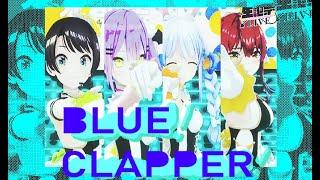 ?『BLUE CLAPPER』3D LIVE【常闇トワ/大空スバル/兎田ぺこら/宝鐘マリン/Hololive】#常闇トワ生誕祭2021