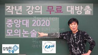 [김창회논술] 중앙대학교 2020 모의논술 문제2 작성…