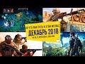 Во что поиграть в этом месяце — Декабрь 2018   НОВЫЕ ИГРЫ ПК, PS4, Xbox One