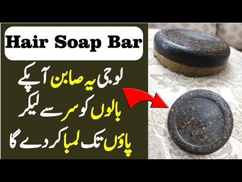 homemade-conditioning-shampoo-bar-for-long-&-strong-hair-must-watch-in-urdu/hindi