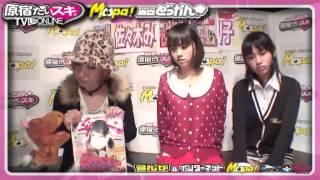 Recorded on 11/11/14 原宿だいスキ。東京どっかんMoopa!原宿店。MC佐藤...