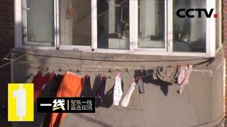 《一线》 20190625 毒战英雄·守伏| CCTV社会与法