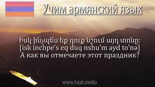 Проект «Учим армянский язык». Урок 109