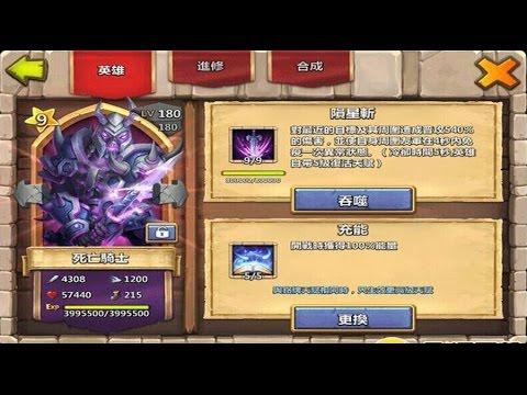 Castle Clash Death Knight Ability/Skill