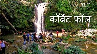 Corbett Waterfall, Nainital, Uttarakhand