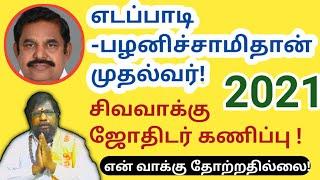 தமிழகத்தின் முதல்வர் யார்-2021 | பிரபல ஜோதிடர் கணிப்பு | ADMK | PMK | DMK | VCK | BJP