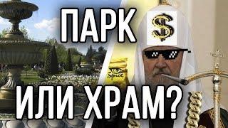 РПЦ ставит крест на парках: как нижегородские законы нарушают Конституцию