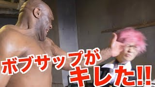 【恐怖!!】ボブサップに喧嘩売ったら死にかけたw『レペゼン地球 × ボブサップ』 thumbnail