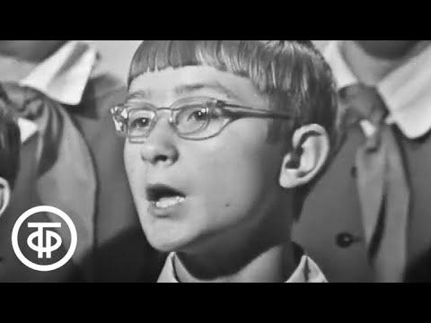 Концерт Большого детского хора ЦТ и ВР п/у В.Попова (1974)