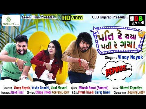 VINAY NAYAK - Pati Re Thaya Pati Re Gaya(પતિ રે થયા પતી રે ગયા) || HD VIDEO || UDB Gujarati