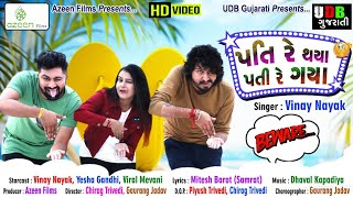 VINAY NAYAK Pati Re Thaya Pati Re Gaya(પતિ રે થયા પતી રે ગયા) || HD VIDEO || UDB Gujarati