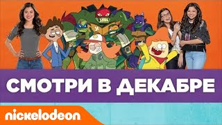 Смотри в декабре | Nickelodeon Россия