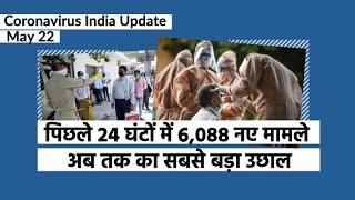 Coronavirus India update  देश में पिछले 24 घंटों में कोरोना के 6,088 नए मामले, आकड़ा पंहुचा 118,447 - Watch Video