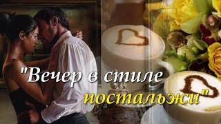 """""""Вечер в стиле ностальжи"""" музыка Андрея Обидина"""