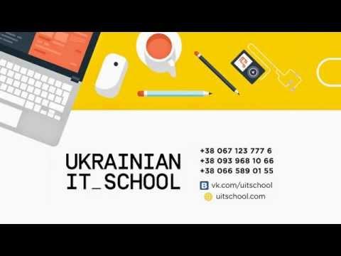 Ukrainian IT School. Курсы IT в Харькове. Учебный центр IT-профессий