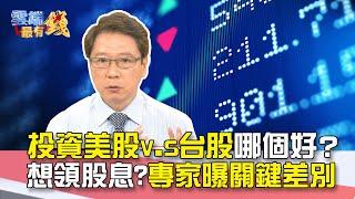 投資美股v.s台股哪個好? 想領股息?專家曝關鍵差別 雲端最有錢EP162精華