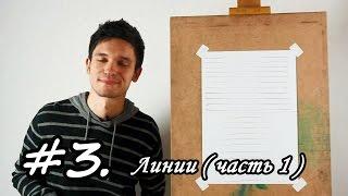 Урок рисования. ВЫПУСК 3: Линии в рисунке (часть 1)