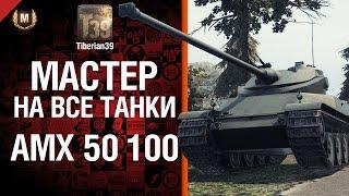 Мастер на все танки №53 AMX 50 100 - от Tiberian39 [World of Tanks]