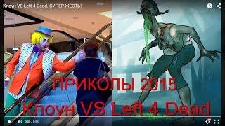 ПРИКОЛЫ 2015! Клоун vs Left 4 Dead