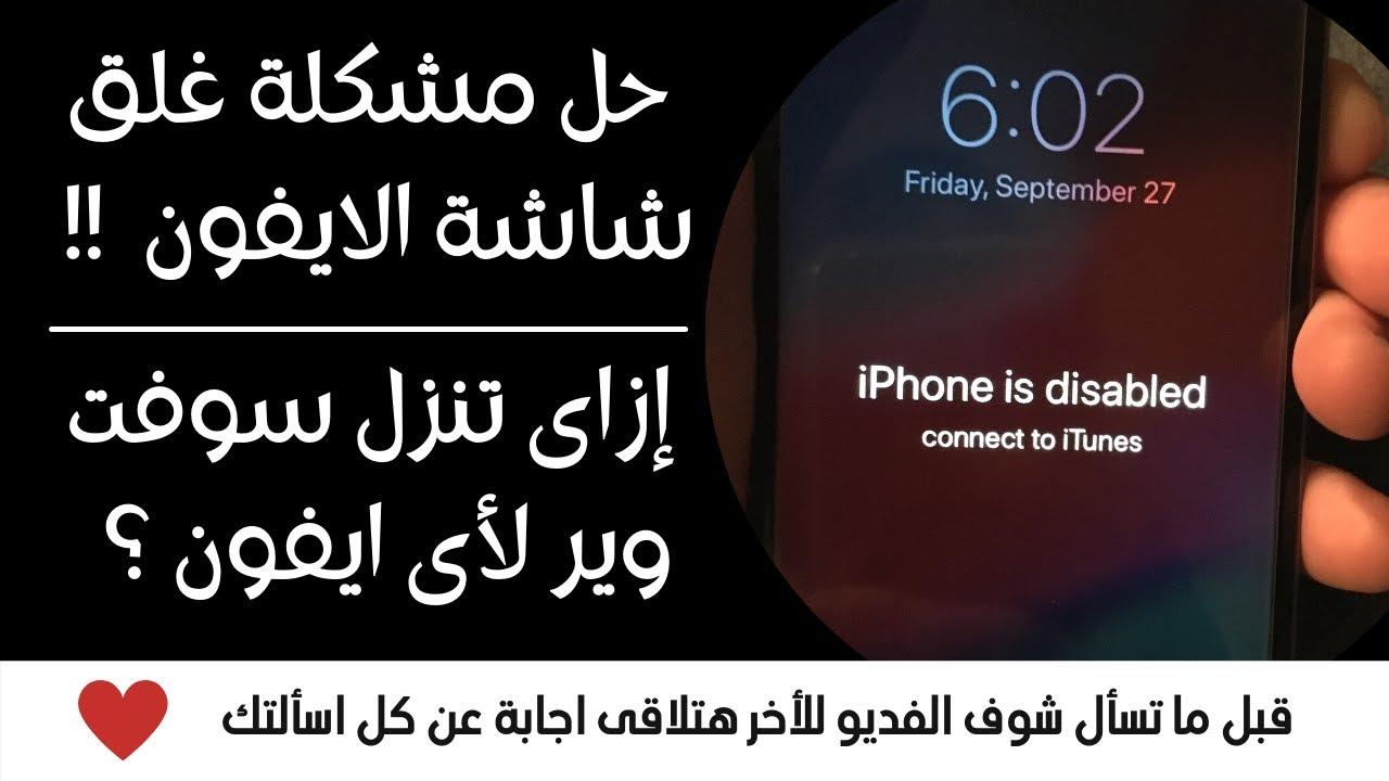 ليه الأيفون بيسخن معاك اسباب تضعف أداء وعمر الجهاز والبطارية تجنبها تماما Why Iphone Gets Hotter Youtube