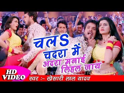 2017 Ka Khesarilal Yadav Aur Akshara Singh Ka Superhit Bhojpuri Song - चला चदरा में अदरा मना लिहल जा