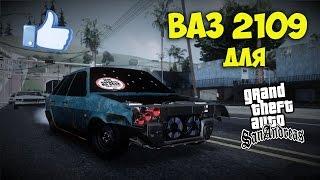 ВАЗ 2109 (Боевая классика) для GTA San Andreas + Handling