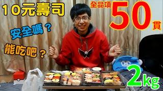 【大食實驗】10元壽司全品項50個,真的能吃得安心嗎?2公斤【有為青年 Willie Liu】
