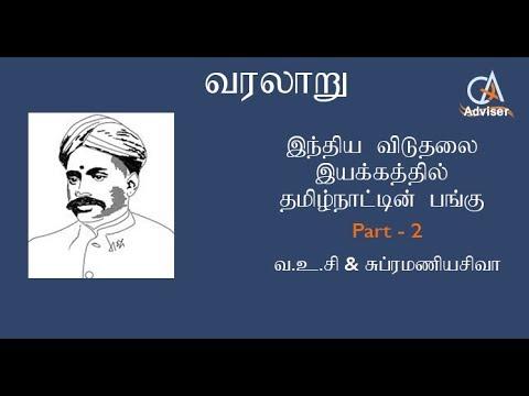 இந்திய-விடுதலை-இயக்கத்தில்-தமிழ்நாட்டின்-பங்கு-part-2-:--tamilnad-freedom-fighters-story-collections
