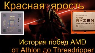 История побед AMD от Athlon до Threadripper
