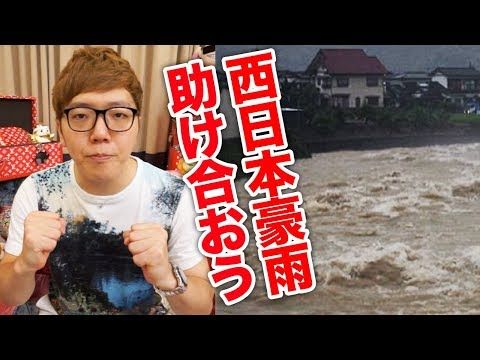 拡散希望ヒカキンと一緒に西日本豪雨の被災地に募金しませんか
