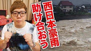 【拡散希望】ヒカキンと一緒に西日本豪雨の被災地に募金しませんか? thumbnail