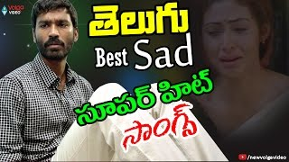 Telugu Sad Songs - Sentimental And Emotional Video Songs - 2016