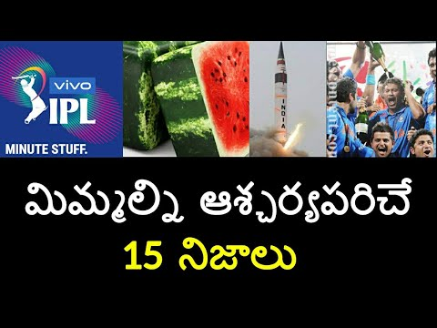 Top 15 Unknown Facts in Telugu | Amazing and Interesting Facts | Part 4 | Minute Stuff