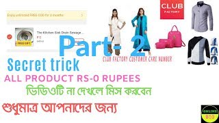club factory free gift for everyone, Secret trick, part 2